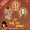 Prabhu Ka Dhyan