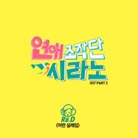 연애조작단; 시라노 Dating Agency; Cyrano (Original Television Soundtrack), Pt. 1 - EP