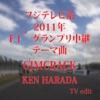 GIMCRACK(TV edit)~フジテレビ系2011年F1™グランプリ中継テーマ曲~ - Single