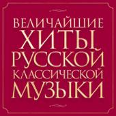 Величайшие хиты русской классической музыки