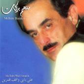 Ala Babi Waef Amarin