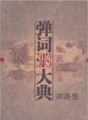 白蛇·許仙哭容 (Legend of the White Snake Xu Xian Crys for Suzhen)
