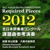 全日本吹奏楽コンクール 課題曲参考演奏 2012 - EP ジャケット画像