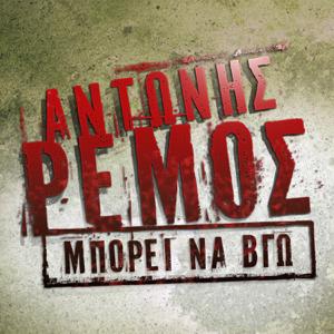 Antonis Remos - Mporei Na Vgo feat. Manos Pirovolakis