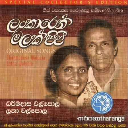 Lankaren Malak Pipi (feat. Latha Walpola) Dharmadasa Walpola