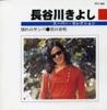 長谷川きよし: スーパー・セレクション - EP ジャケット写真