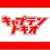 キャプテントキオ -MUSIC ALBUM-(配信用パック) ジャケット写真