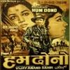 Hum Dono (Bollywood Cinema) - EP