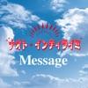 Message - Single ジャケット写真