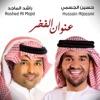 Enuan Al Fhakher with Hussain Al Jassmi Single