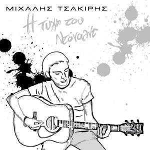 Mihalis Tsakiris - I Tyhi Tou Donald