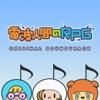DenpaNingen RPG (Original Soundtrack) ジャケット写真
