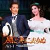 月組 梅田芸術劇場「風と共に去りぬ」 Act-1