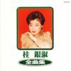 Kye Eun Sook Zenkyokushu 2000 - EunSook Kye