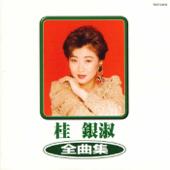 Kye Eun Sook Zenkyokushu 2000