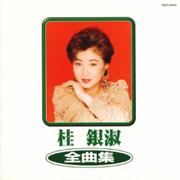 Kye Eun Sook Zenkyokushu 2000 - EunSook Kye - EunSook Kye