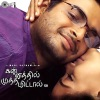 Kannathil Muthamittal (Original Motion Picture Soundtrack), A. R. Rahman