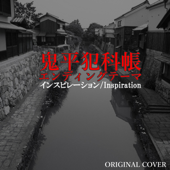 鬼平犯科帳エンディングテーマ inspration ORIGINAL COVER/点音源ジャケット画像