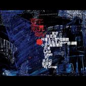 Download 夏宇愈混樂隊 - 群星 on iTunes (Indie Rock)
