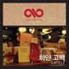 하얀 고백 (Lately) - Single, INFINITE