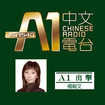 A1 Chinese Radio Mary Yang Cantonese