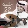 Jalsat Rashed Al Majid 22