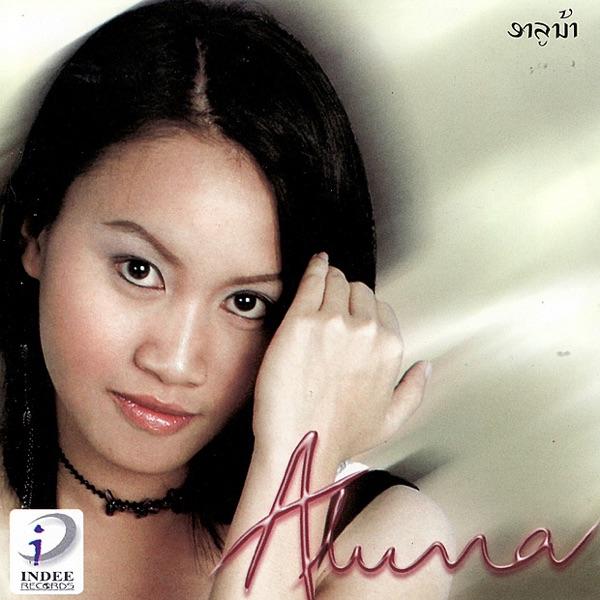 Aluna - Aluna
