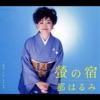 螢の宿 - EP ジャケット写真