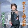 夜もすがら踊る石松/馬喰一代 - EP ジャケット画像