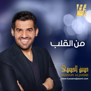 Hussain Al Jassmi - Habebi Barchaloni