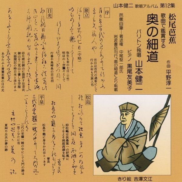 analysis of japanese literature okuno hosomichi