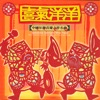 Splendid Jubilant New Year: The Collection of Chinese Festival Music
