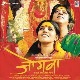 Jogwa (Original Motion Picture Soundtrack) - EP by Ajay-Atul