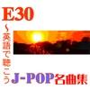 E30~英語で聴こうJ-POP名曲集 ジャケット画像