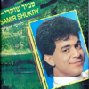 Samir Shukry - חבייתק artwork