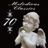 メロディアス・クラシック 70~口ずさみたくなる名旋律たち ジャケット画像