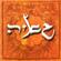 Shir Lahava (שיר לאהבה ) - Gaia (גאיה)