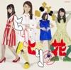 ヒリヒリの花 (通常盤 Type-A) - EP ジャケット写真