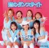 恋のダンスサイト - EP ジャケット写真