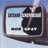 Братва, не стреляйте друг друга - Evgeniy Kemerovskiy
