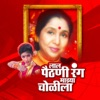Laal Paithani Rang Mazya Cholila