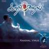 Kaadhal Virus (Original Motion Picture Soundtrack), A. R. Rahman