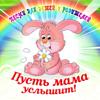 Песенка Мамонтёнка - Klara Rumyanova