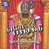 Thaye Parashakti