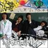 青春GALAXY - EP ジャケット写真