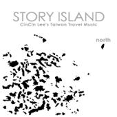 故事島:台北 草山下的家
