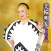美輪明宏全曲集2013 ジャケット写真