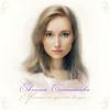 Evgeniya Sotnikova - Улетай на крыльях ветра artwork