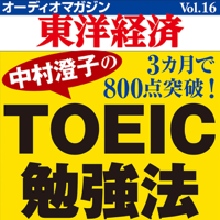 オーディオマガジン東洋経済Vol.16「中村澄子の3カ月で800点突破!TOEIC勉強法」