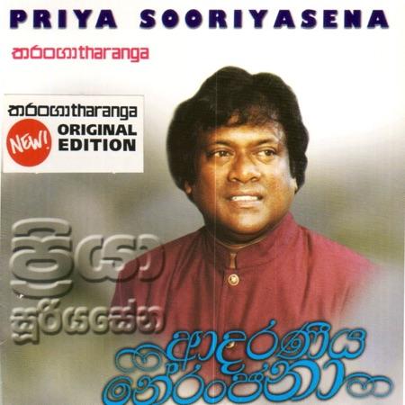 Adaraneeya Neranjana  �  Priya Sooriyasena